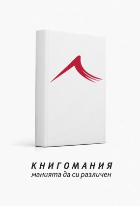"""Обичам цветовете: Анти-стрес книга за оцветяване (малък формат). """"Миранда"""""""